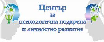 Психолог Варна
